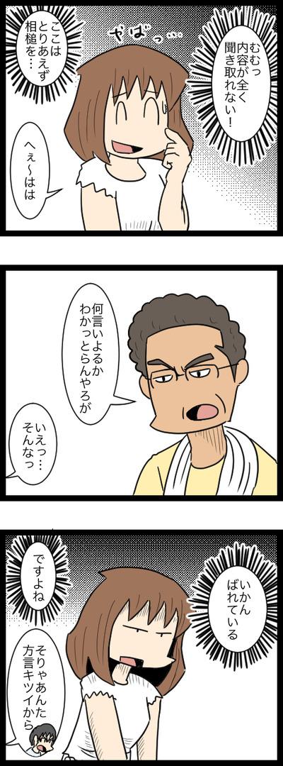 九州旅行編39_4