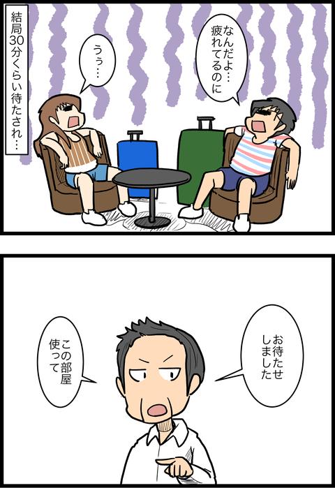 新婚旅行編23_3
