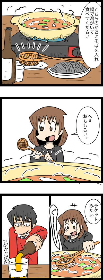 プロポーズ決行編06_4