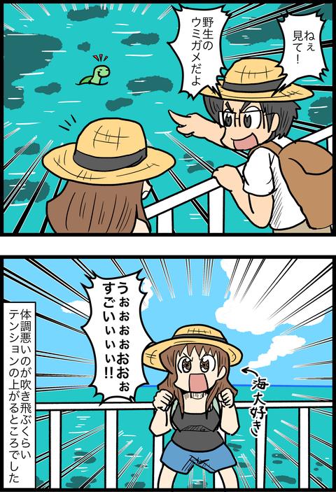 新婚旅行編28_2