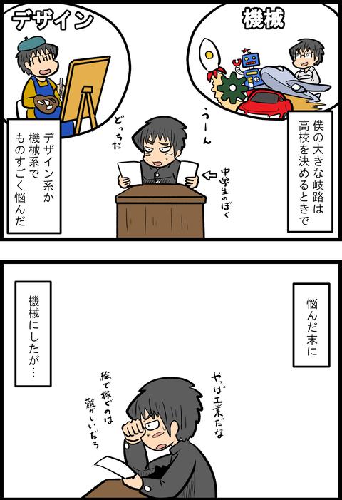 京都旅行編18_2