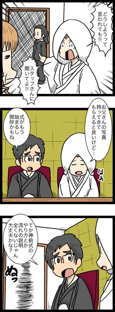 結婚式当日編07_1