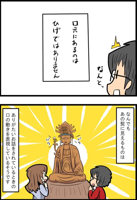 京都旅行編16_4