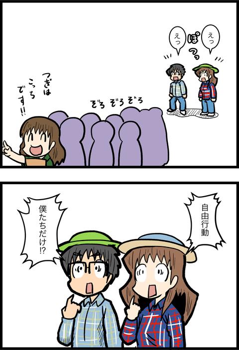 新婚旅行編41_2