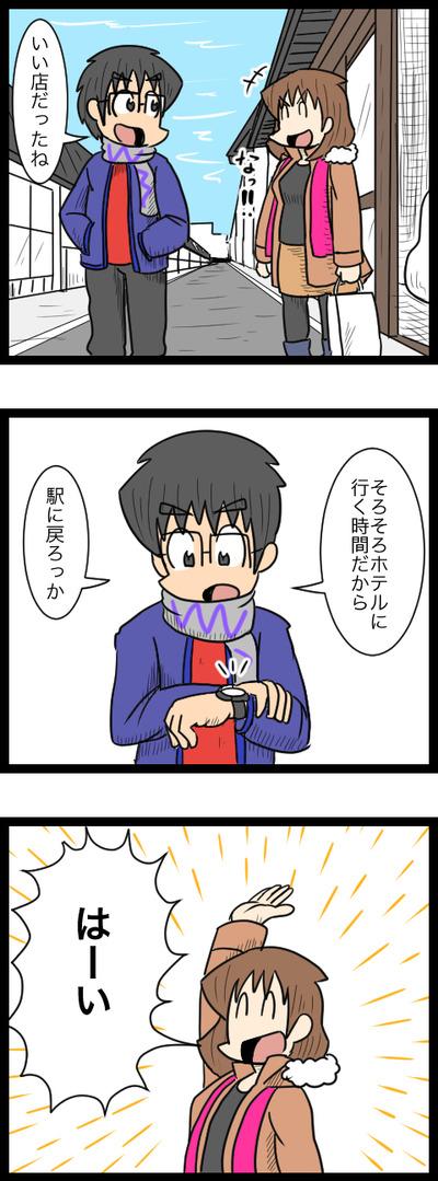 プロポーズ決行編09_1