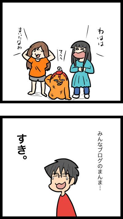 マイクラ番外編8