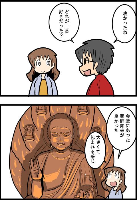 京都旅行編04_3