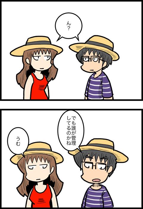 新婚旅行編48_3