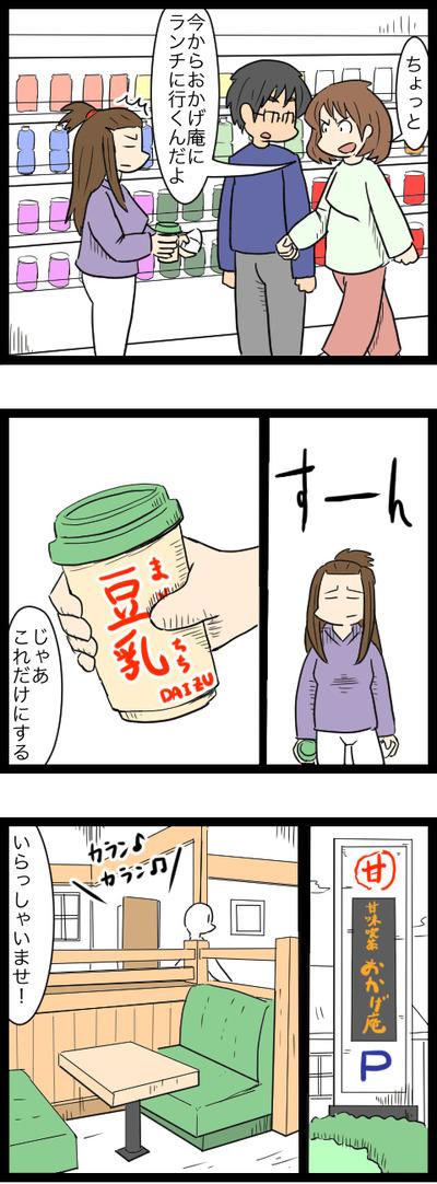 おかげ庵 2