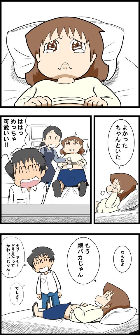 初めての検診_4