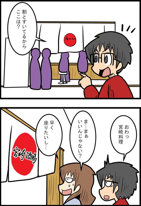 京都旅行編02_4
