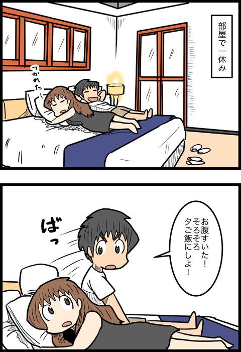 新婚旅行編35_1