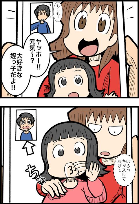 LINEビデオ通話_2