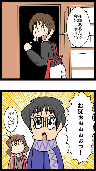 プロポーズ決行編20_5