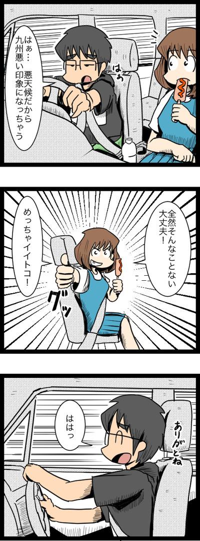 九州旅行編12_1