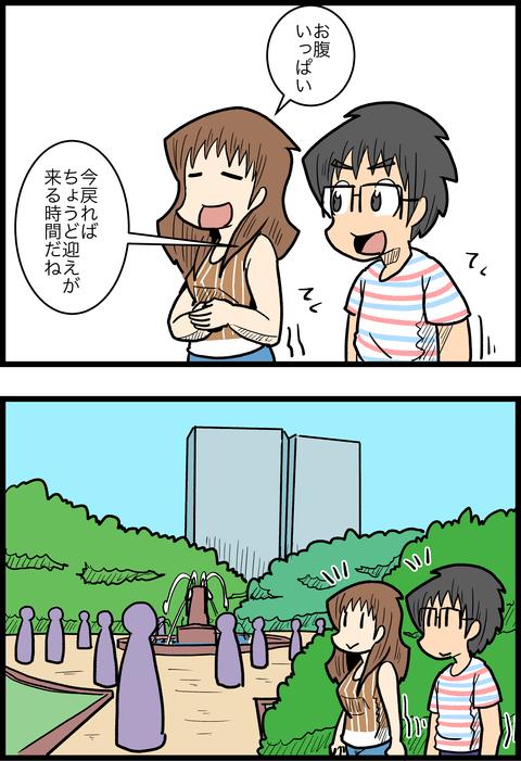 新婚旅行編22_1