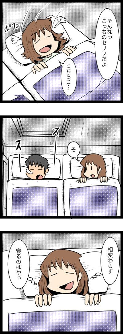 九州旅行編15_2