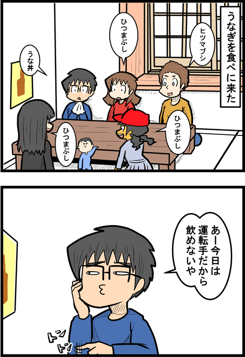 愛知観光編03_1