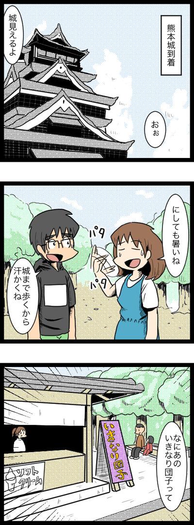 九州旅行編6_1
