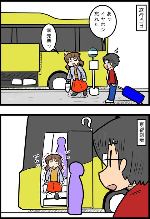 京都旅行1_3
