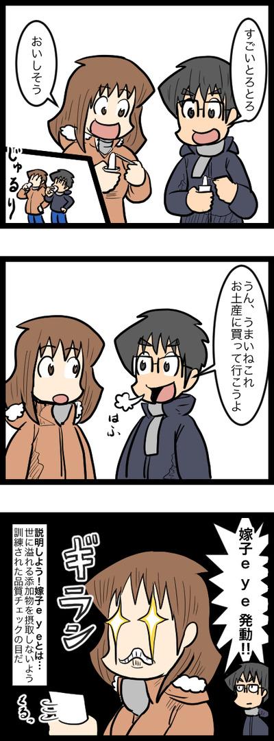 北海道旅行10_2