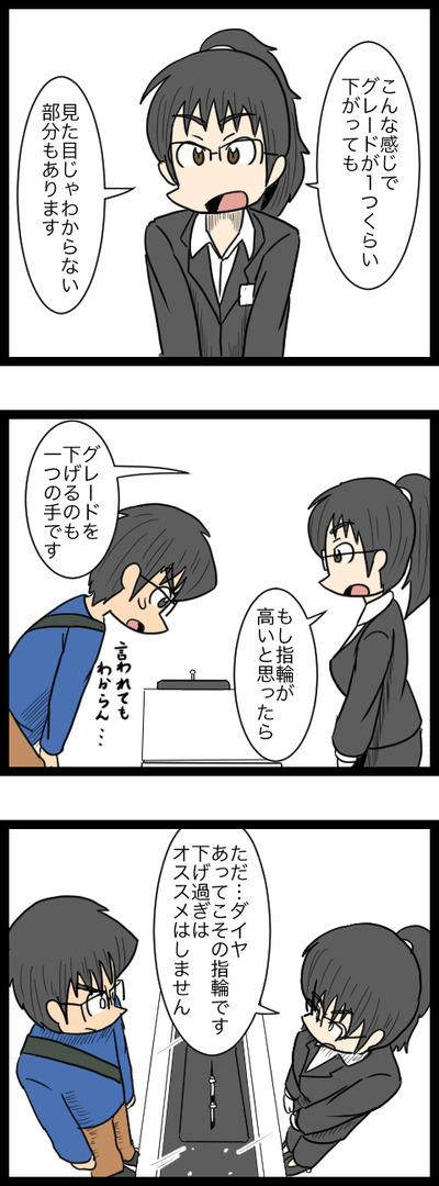 プロポーズ作戦編13_8