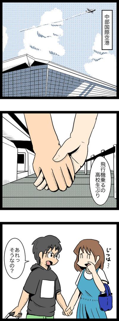 九州旅行編2_1