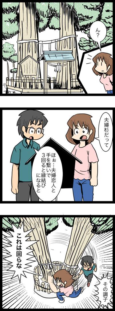 九州旅行編17_3