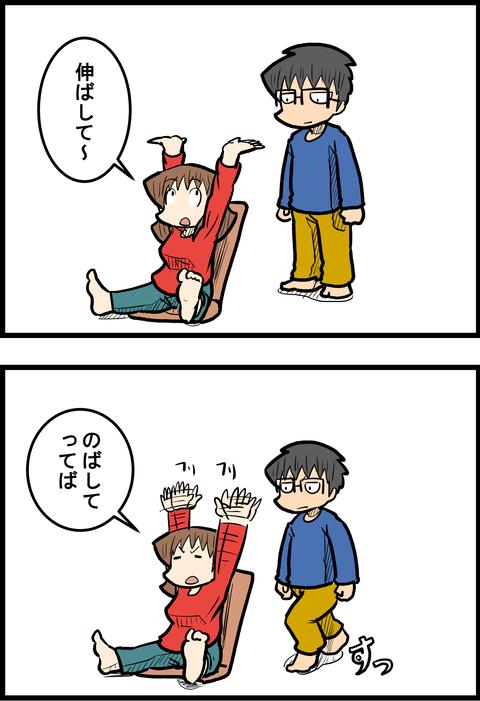 腕のび_3