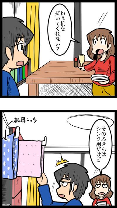 台拭き_1