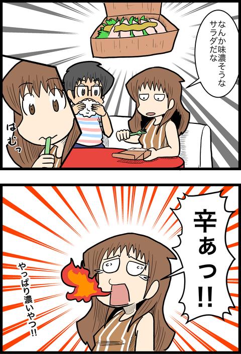 新婚旅行編15_2