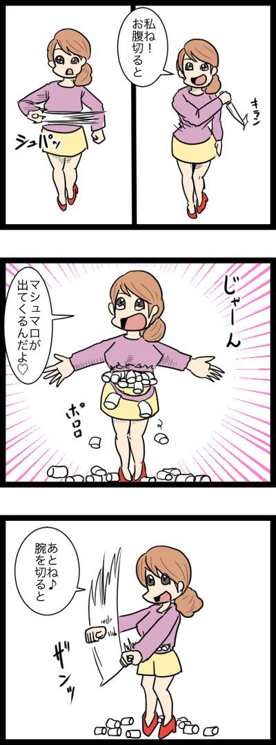 マシュマロ生クリーム女子2