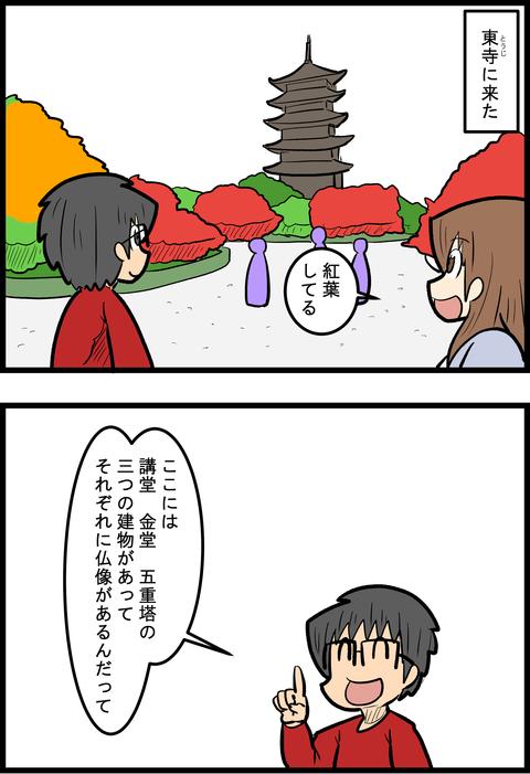 京都旅行編04_1