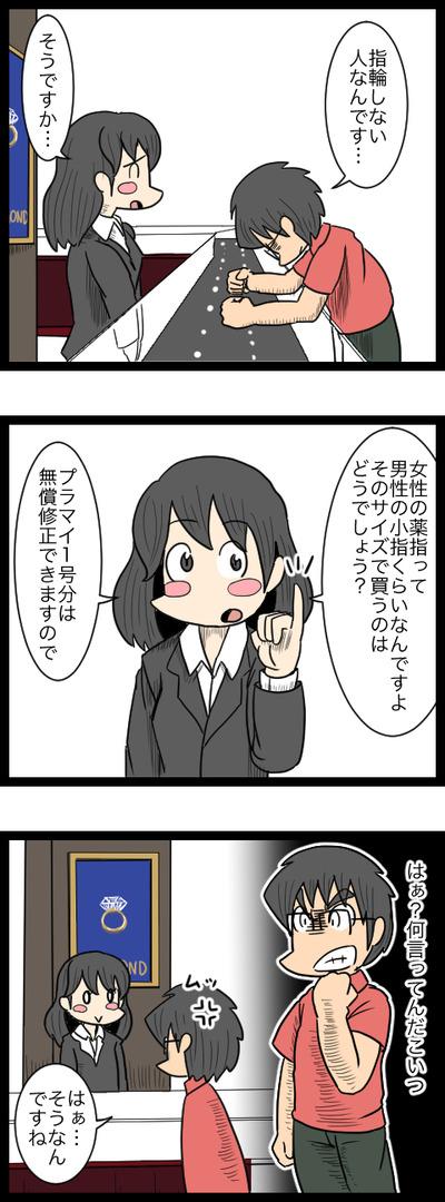 プロポーズ作戦編05_2