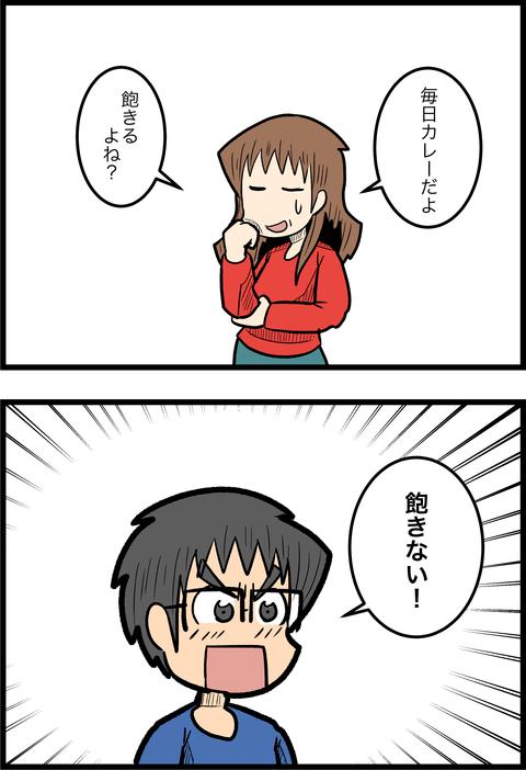カレー天国_2