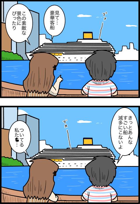 新婚旅行編19_4