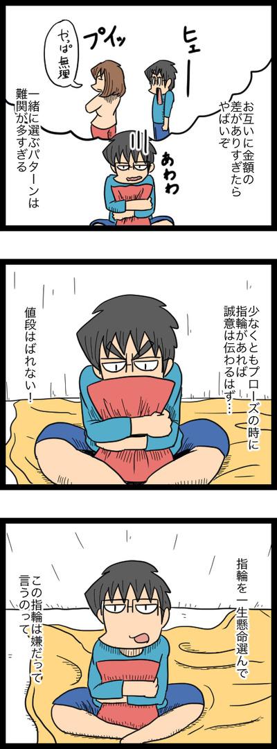 プロポーズ作戦編03_2