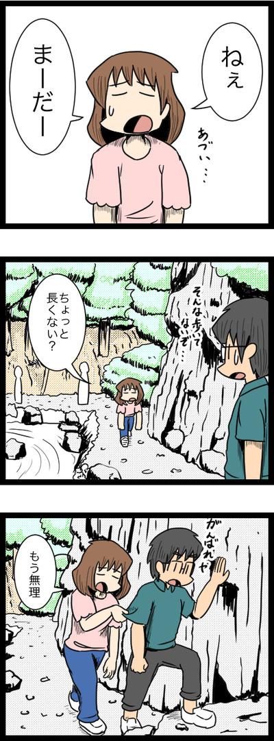 九州旅行編_21_2