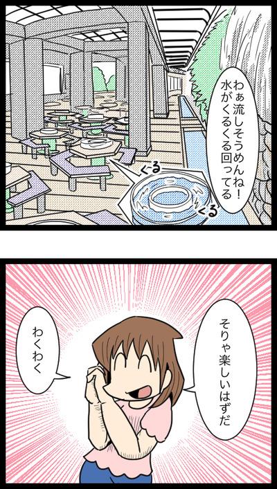 九州旅行編48_4