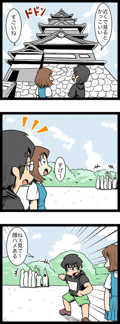 九州旅行編7_1