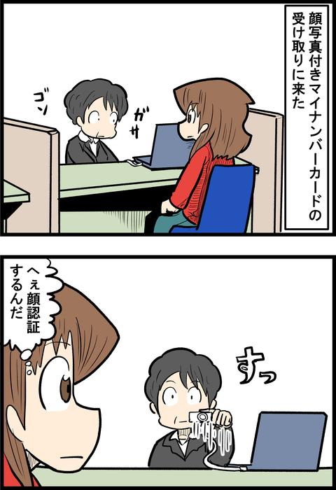 マイナンバー_1