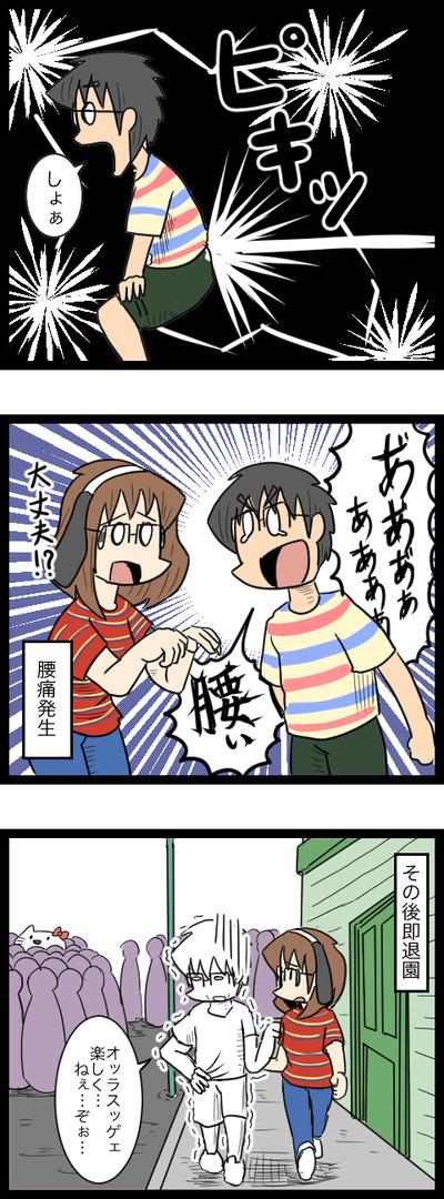 腰痛ユニバ4