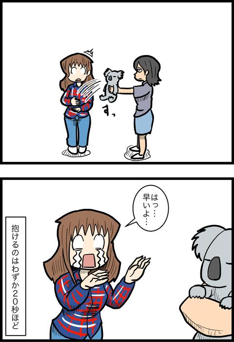 新婚旅行編43_4