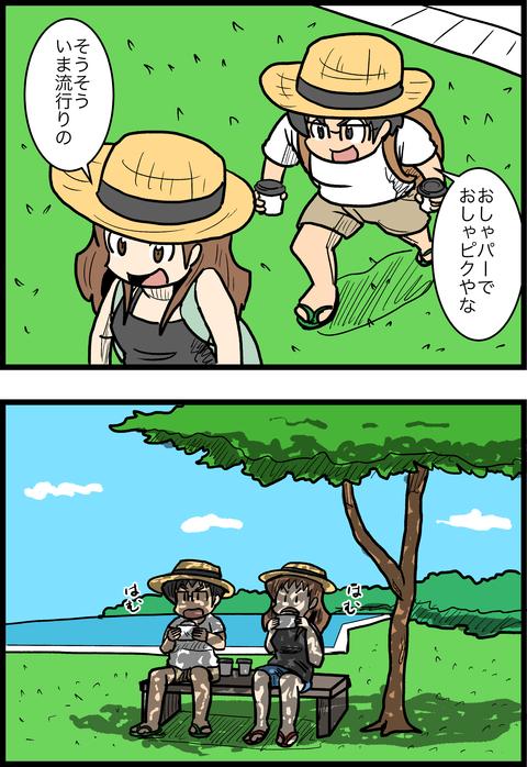 新婚旅行編25_3