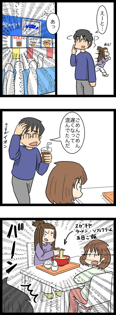 おかげ庵 からのイオン 4