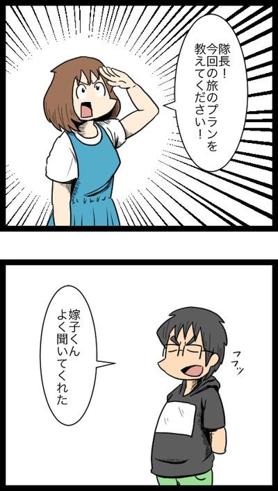 九州旅行編5_3