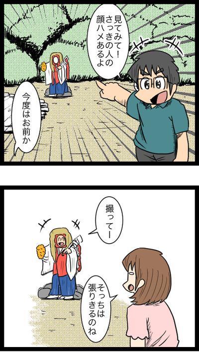 九州旅行編18_4