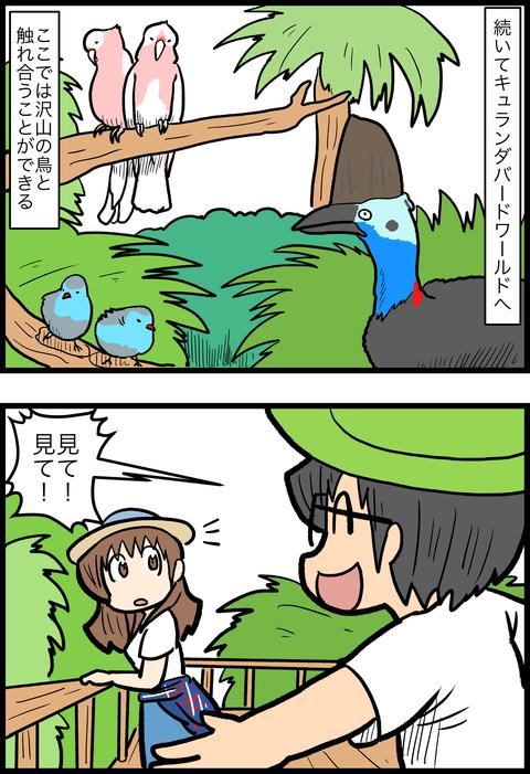 新婚旅行編44_1