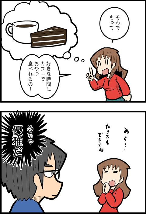 1泊5食付_4