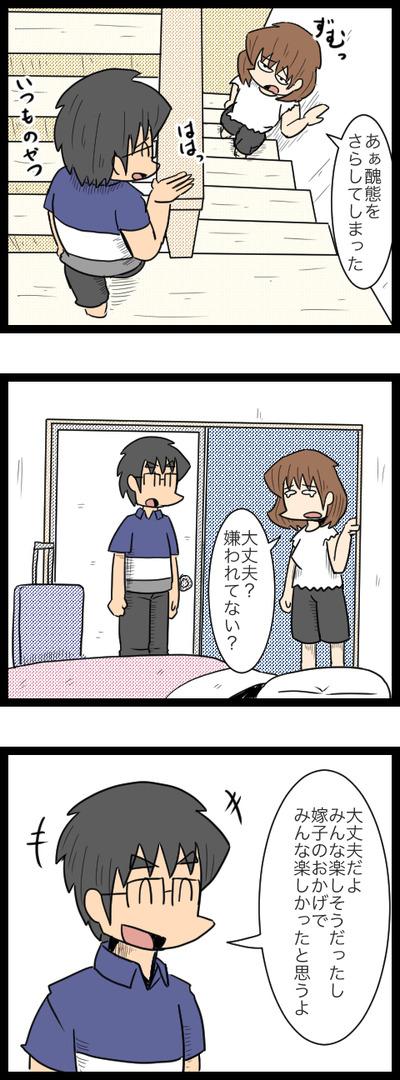 九州旅行編43_2